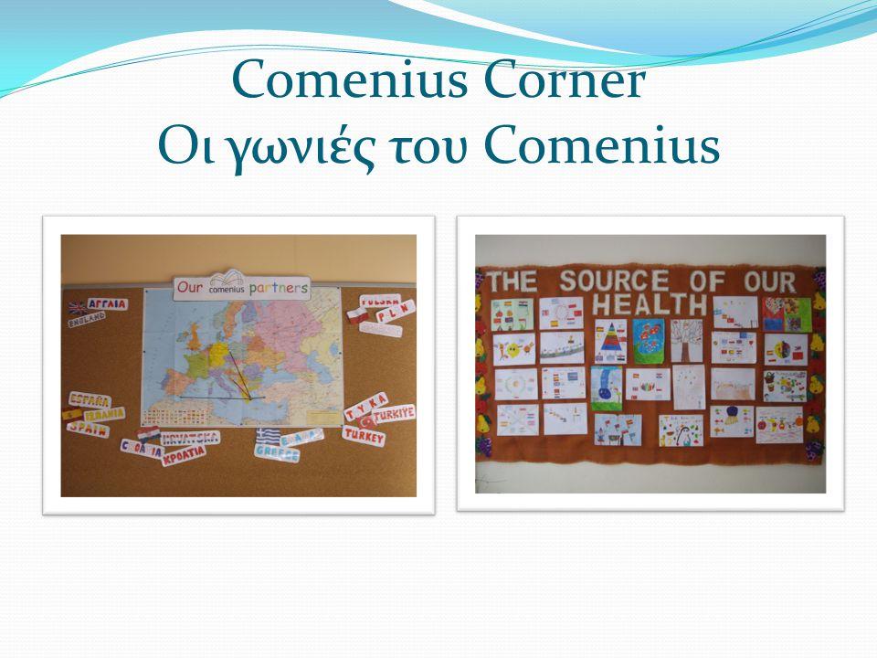 Comenius Corner Οι γωνιές του Comenius