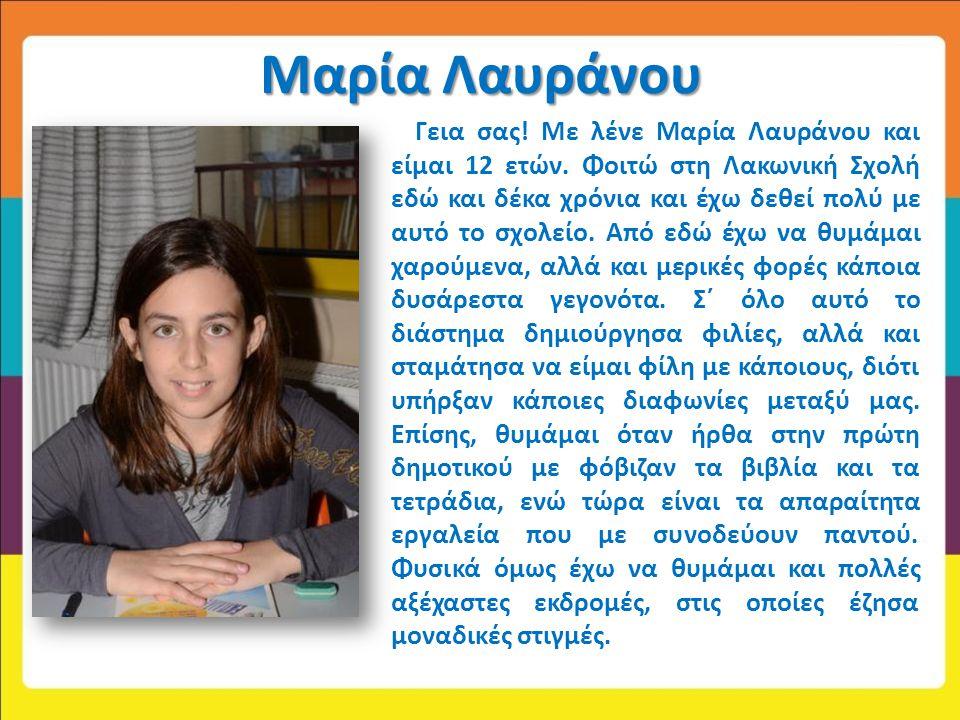 Μαρία Λαυράνου Γεια σας! Με λένε Μαρία Λαυράνου και είμαι 12 ετών. Φοιτώ στη Λακωνική Σχολή εδώ και δέκα χρόνια και έχω δεθεί πολύ με αυτό το σχολείο.