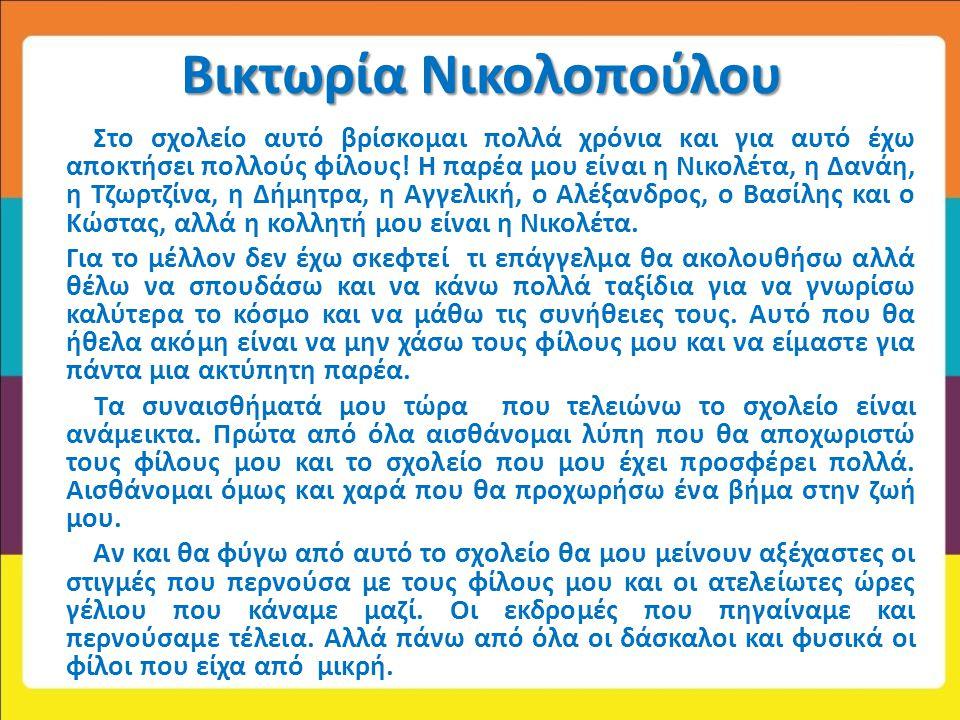 Βικτωρία Νικολοπούλου Στο σχολείο αυτό βρίσκομαι πολλά χρόνια και για αυτό έχω αποκτήσει πολλούς φίλους! Η παρέα μου είναι η Νικολέτα, η Δανάη, η Τζωρ