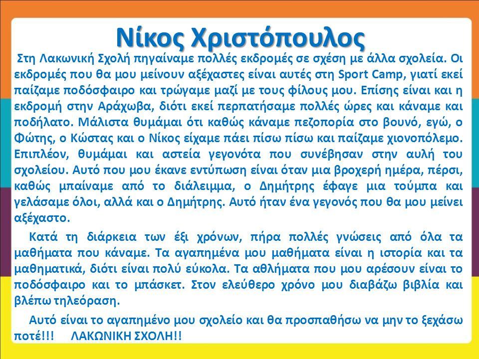 Νίκος Χριστόπουλος Στη Λακωνική Σχολή πηγαίναμε πολλές εκδρομές σε σχέση με άλλα σχολεία. Οι εκδρομές που θα μου μείνουν αξέχαστες είναι αυτές στη Spo