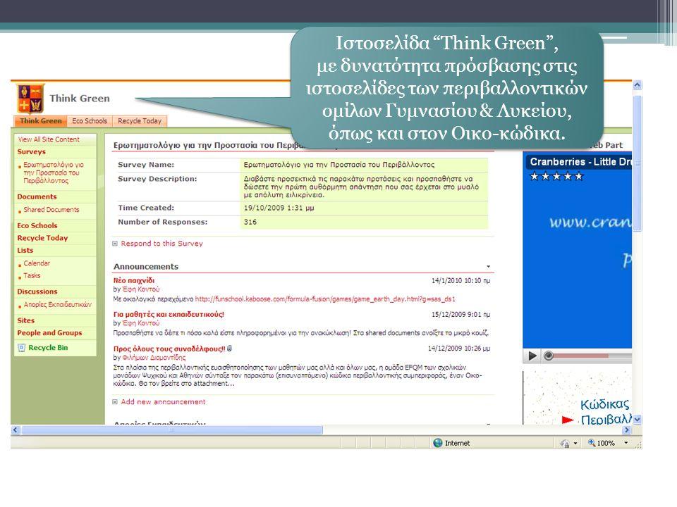 """Ιστοσελίδα """"Think Green"""", με δυνατότητα πρόσβασης στις ιστοσελίδες των περιβαλλοντικών ομίλων Γυμνασίου & Λυκείου, όπως και στον Οικο-κώδικα. Ιστοσελί"""