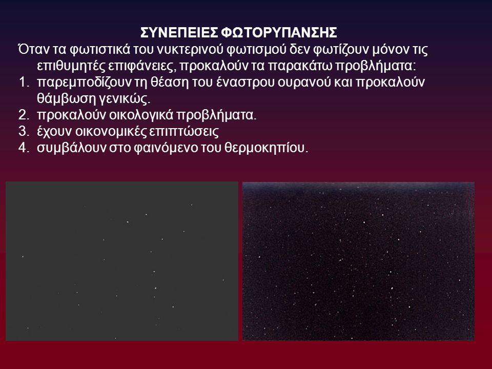 ΠΑΡΕΜΠΟΔΙΣΗ ΤΗΣ ΘΕΑΣΗΣ ΤΟΥ ΝΥΚΤΕΡΙΝΟΥ ΟΥΡΑΝΟΥ Η φωτορύπανση συντελεί στη δημιουργία ενός φωτεινού υποβάθρου το οποίο παρεμποδίζει τη θέαση των ουρανίων αντικειμένων.