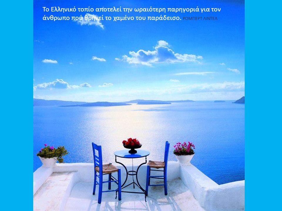 Έκτος των τυφλών δυνάμεων της φύσεως, οτι εντός του Σύμπαντος κινείται, εχει Ελληνική καταγωγή.