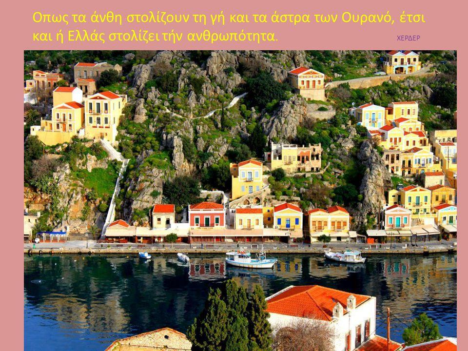 Το Ελληνικό τοπίο αποτελεί την ωραιότερη παρηγοριά για τον άνθρωπο πού θρηνεί το χαμένο του παράδεισο.