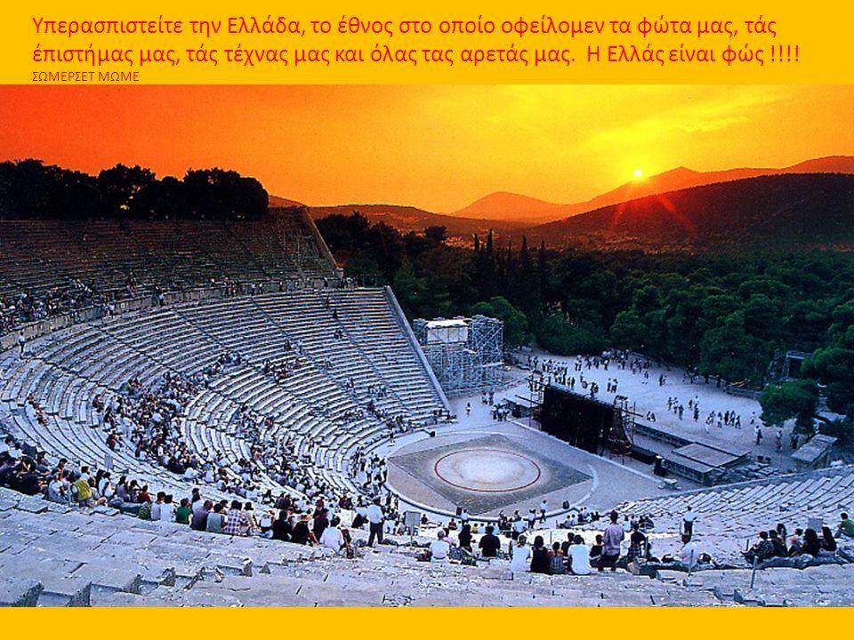 Οι Έλληνες είναι οι διδάσκαλοι και δημιουργοί μας, Θεοί για να λατρεύσουμε. Π. ΣΕΛΛΕΥ