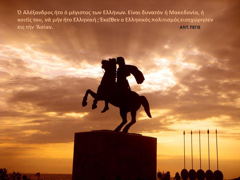Υπερασπιστείτε την Ελλάδα, το έθνος στο οποίο οφείλομεν τα φώτα μας, τάς έπιστήμας μας, τάς τέχνας μας και όλας τας αρετάς μας.