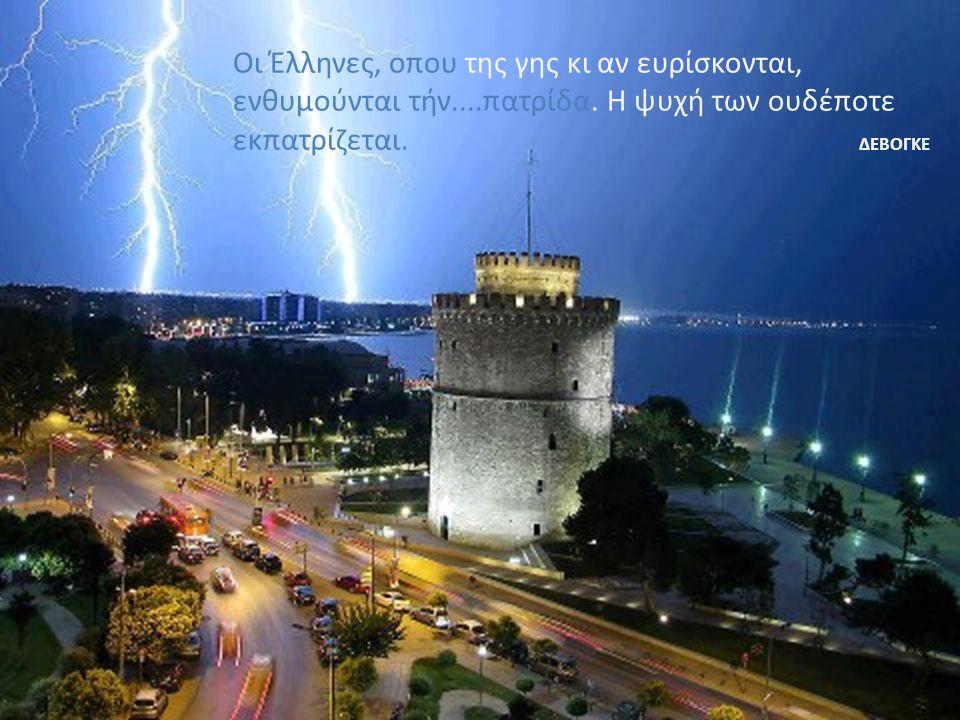 Ό Αλέξανδρος ήτο ό μέγιστος των Ελλήνων.