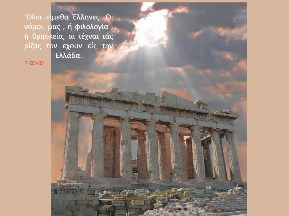 Οι Έλληνες, οπου της γης κι αν ευρίσκονται, ενθυμούνται τήν....πατρίδα. Η ψυχή των ουδέποτε εκπατρίζεται. ΔΕΒΟΓΚΕ