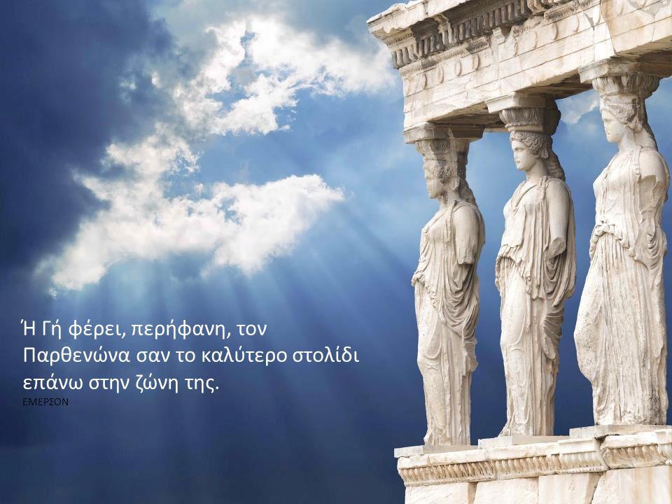 Η Ρώμη στάθηκε μία αιώνια πόλη, αλλά η Αθήνα είναι κόσμος ολόκληρος .