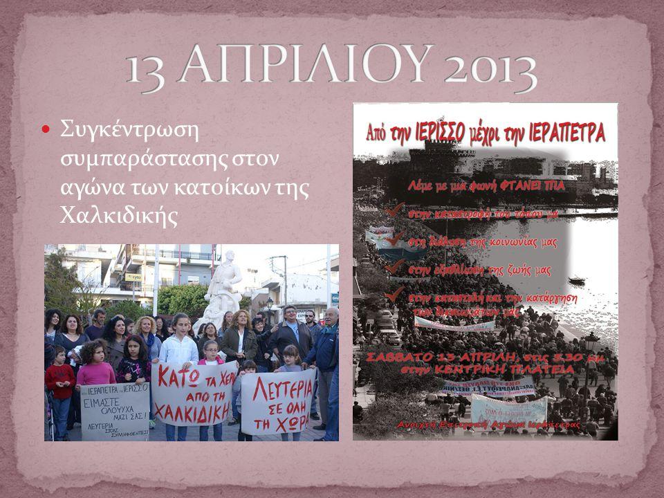 Συγκέντρωση συμπαράστασης στον αγώνα των κατοίκων της Χαλκιδικής