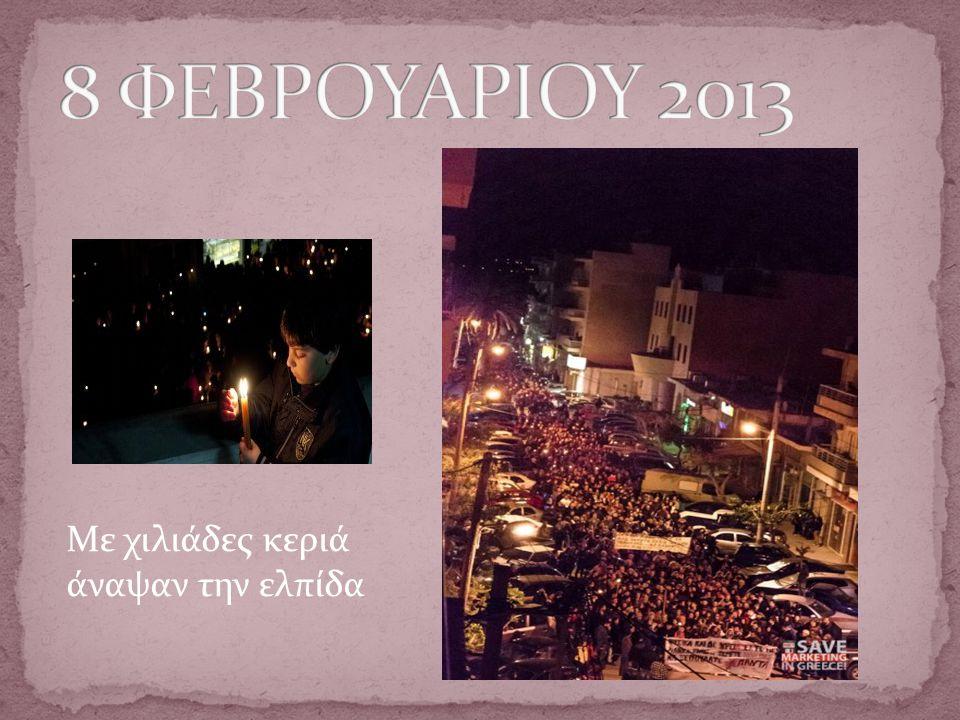 Με χιλιάδες κεριά άναψαν την ελπίδα