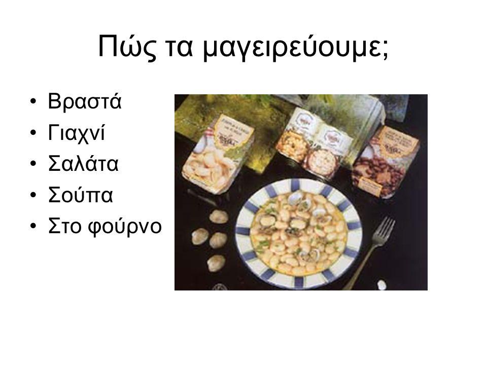 Πώς τα μαγειρεύουμε; Βραστά Γιαχνί Σαλάτα Σούπα Στο φούρνο