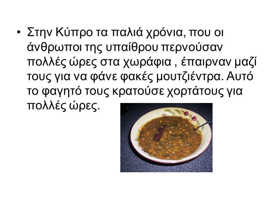 Στην Κύπρο τα παλιά χρόνια, που οι άνθρωποι της υπαίθρου περνούσαν πολλές ώρες στα χωράφια, έπαιρναν μαζί τους για να φάνε φακές μουτζιέντρα. Αυτό το
