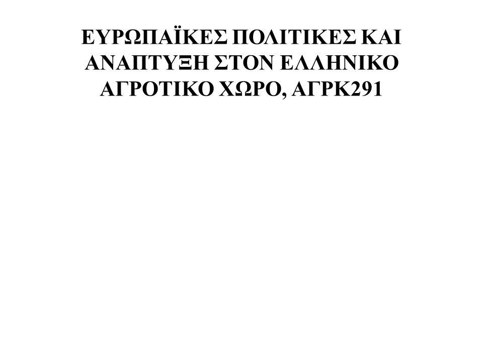 ΕΥΡΩΠΑΪΚΕΣ ΠΟΛΙΤΙΚΕΣ ΚΑΙ ΑΝΑΠΤΥΞΗ ΣΤΟΝ ΕΛΛΗΝΙΚΟ ΑΓΡΟΤΙΚΟ ΧΩΡΟ, ΑΓΡΚ291