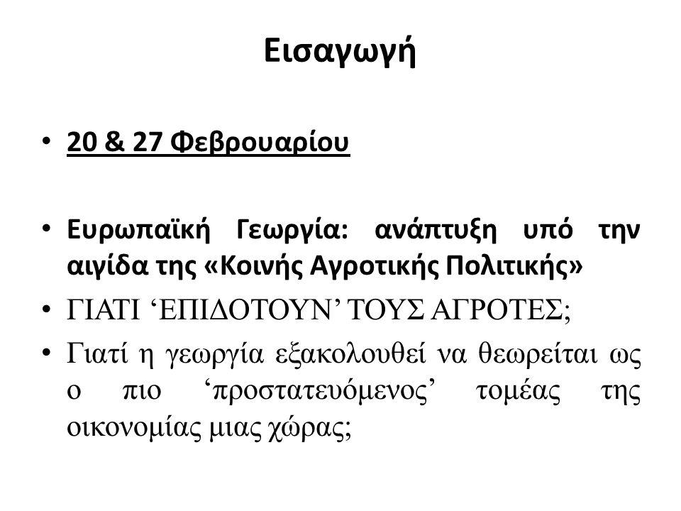 ΣΧΕΤΙΚΑ ΑΝΑΓΝΩΣΜΑΤΑ Μαραβέγιας, Ν (1993) Η Πολυμορφία των Αγροτικών Συμφερόντων στην Ευρωπαϊκή Κοινότητα και η Μεταρρύθμιση της ΚΑΠ, στο Επιθεώρηση Ευρωπαϊκών Κοινοτήτων, τομ.11, σελ.