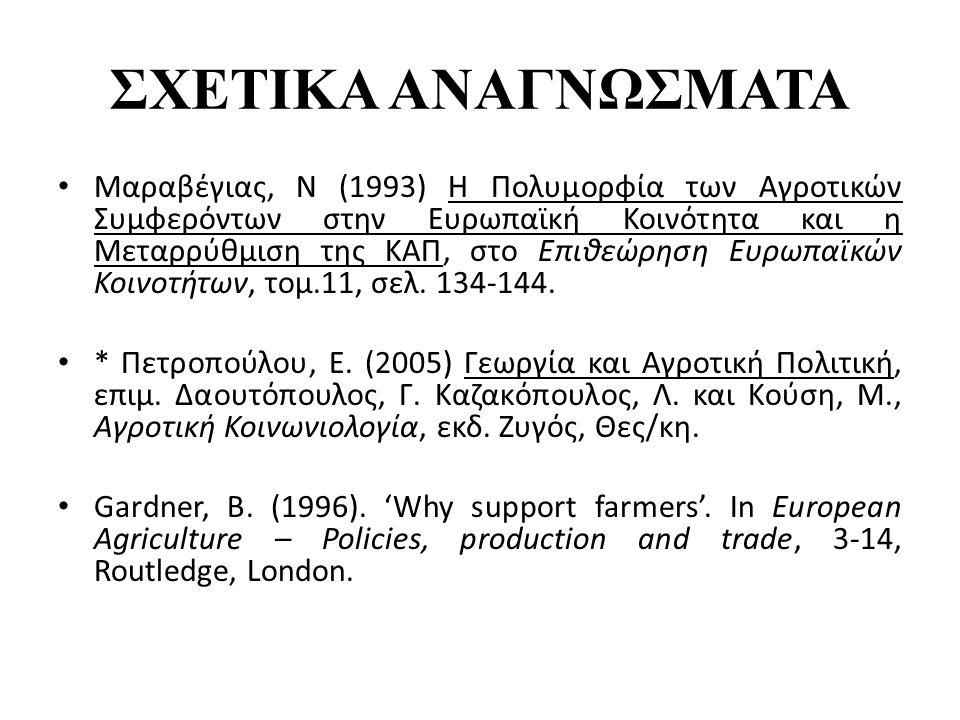 ΣΧΕΤΙΚΑ ΑΝΑΓΝΩΣΜΑΤΑ Μαραβέγιας, Ν (1993) Η Πολυμορφία των Αγροτικών Συμφερόντων στην Ευρωπαϊκή Κοινότητα και η Μεταρρύθμιση της ΚΑΠ, στο Επιθεώρηση Ευ