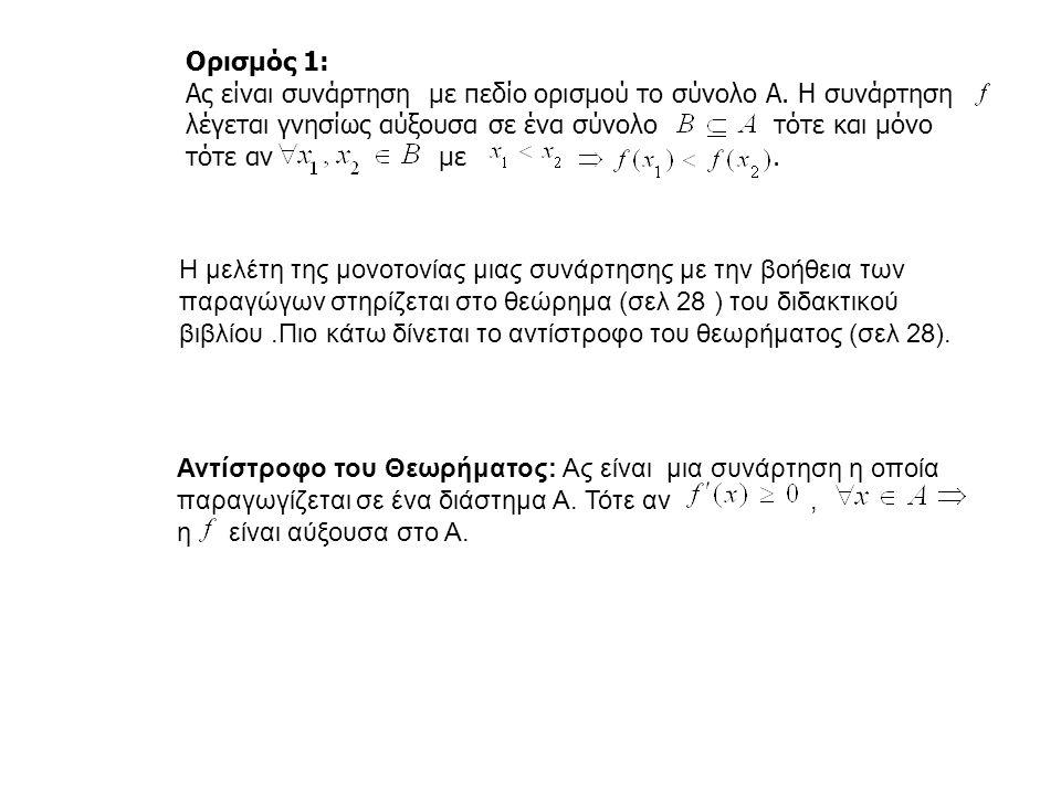 Ορισμός 1: Ας είναι συνάρτηση με πεδίο ορισμού το σύνολο Α.