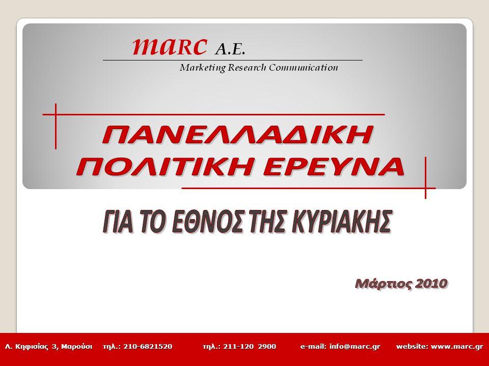 Λ. Κηφισίας 3, Μαρούσιτηλ.: 210-6821520 τηλ.: 211-120 2900 e-mail: info@marc.grwebsite: www.marc.gr