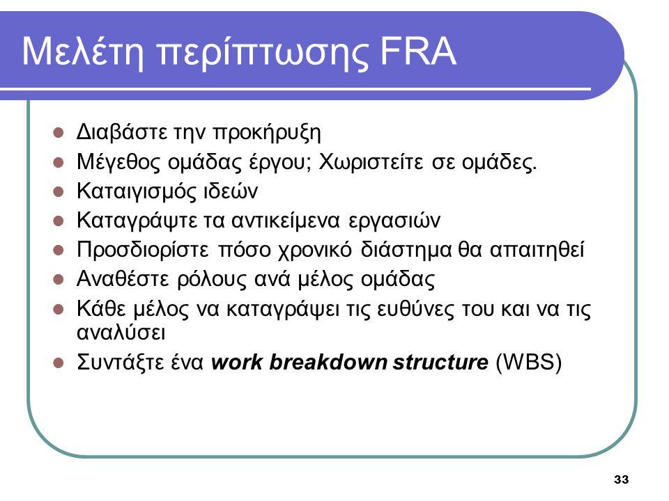 33 Μελέτη περίπτωσης FRA Διαβάστε την προκήρυξη Μέγεθος ομάδας έργου; Χωριστείτε σε ομάδες. Καταιγισμός ιδεών Καταγράψτε τα αντικείμενα εργασιών Προσδ