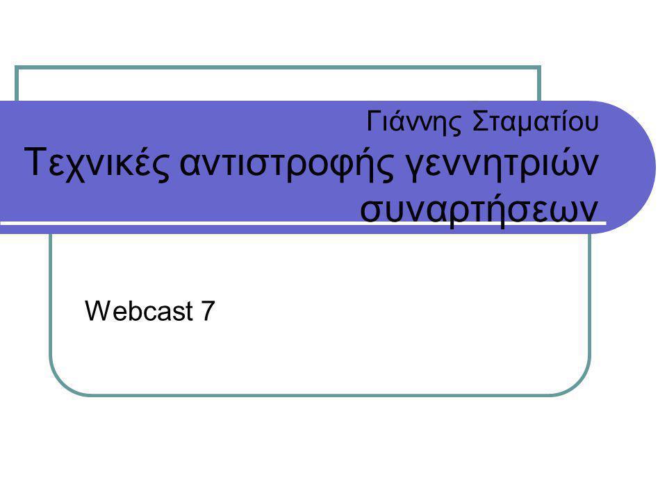 Γιάννης Σταματίου Τεχνικές αντιστροφής γεννητριών συναρτήσεων Webcast 7