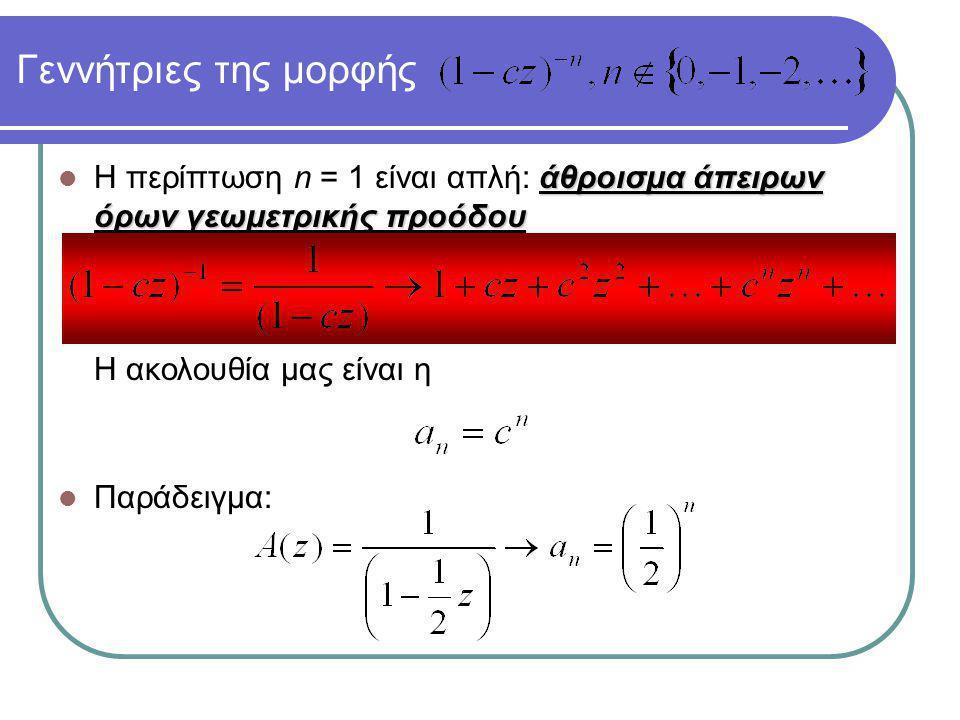άθροισμα άπειρων όρων γεωμετρικής προόδου Η περίπτωση n = 1 είναι απλή: άθροισμα άπειρων όρων γεωμετρικής προόδου Γεννήτριες της μορφής Η ακολουθία μας είναι η Παράδειγμα: