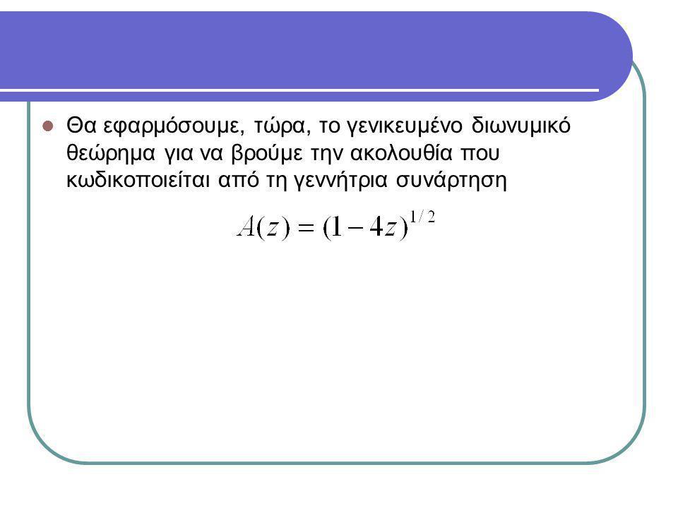 Θα εφαρμόσουμε, τώρα, το γενικευμένο διωνυμικό θεώρημα για να βρούμε την ακολουθία που κωδικοποιείται από τη γεννήτρια συνάρτηση
