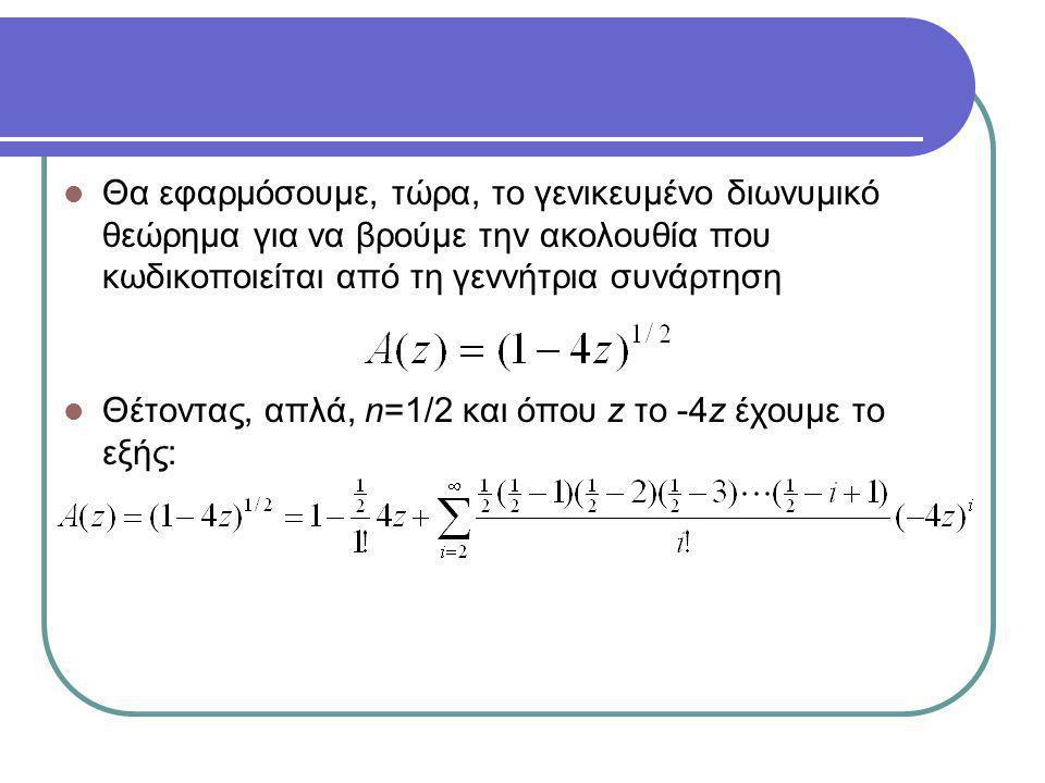 Θέτοντας, απλά, n=1/2 και όπου z το -4z έχουμε το εξής: