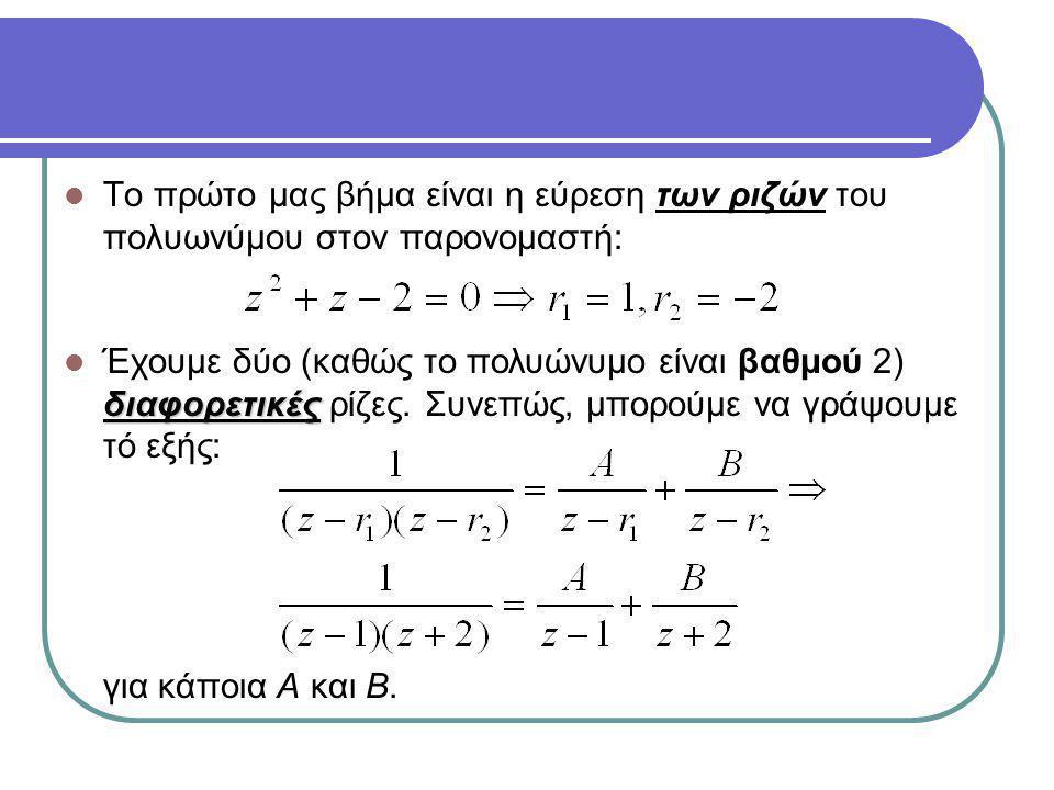 διαφορετικές Έχουμε δύο (καθώς το πολυώνυμο είναι βαθμού 2) διαφορετικές ρίζες. Συνεπώς, μπορούμε να γράψουμε τό εξής: για κάποια A και B.