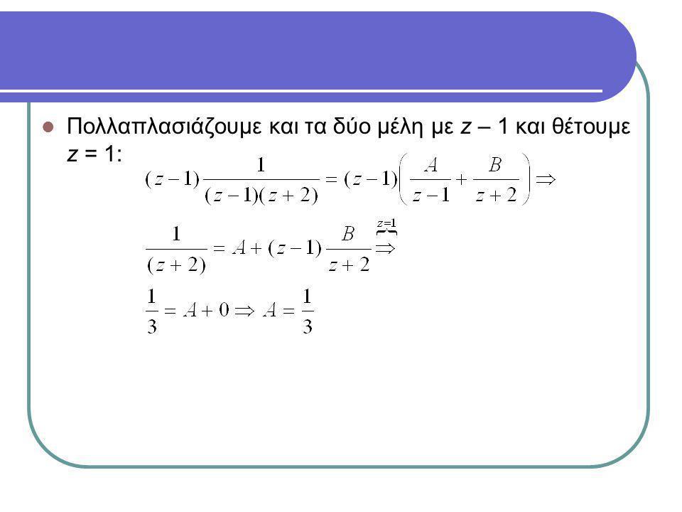 Πολλαπλασιάζουμε και τα δύο μέλη με z – 1 και θέτουμε z = 1: