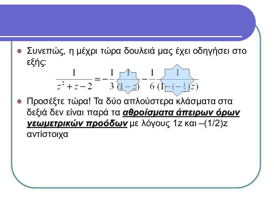 αθροίσματα άπειρων όρων γεωμετρικών προόδων Προσέξτε τώρα! Τα δύο απλούστερα κλάσματα στα δεξιά δεν είναι παρά τα αθροίσματα άπειρων όρων γεωμετρικών