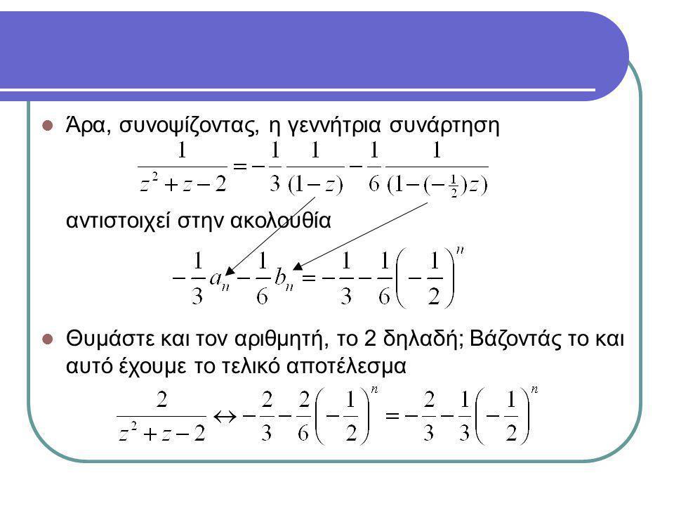 Άρα, συνοψίζοντας, η γεννήτρια συνάρτηση αντιστοιχεί στην ακολουθία Θυμάστε και τον αριθμητή, το 2 δηλαδή; Βάζοντάς το και αυτό έχουμε το τελικό αποτέλεσμα