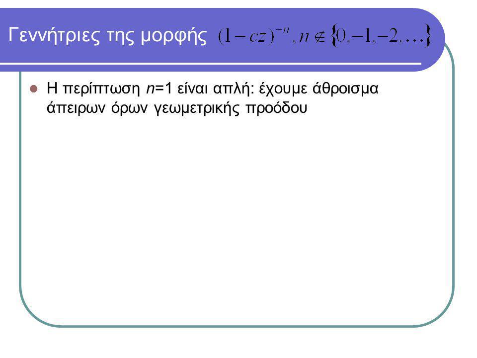 Η περίπτωση n=1 είναι απλή: έχουμε άθροισμα άπειρων όρων γεωμετρικής προόδου Γεννήτριες της μορφής