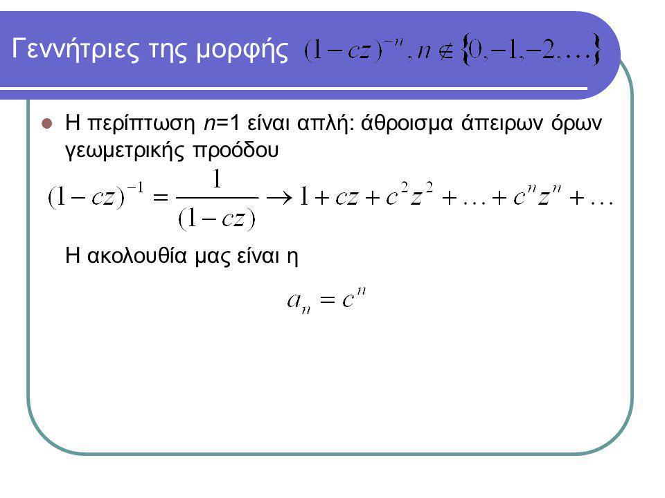Η περίπτωση n=1 είναι απλή: άθροισμα άπειρων όρων γεωμετρικής προόδου Γεννήτριες της μορφής Η ακολουθία μας είναι η