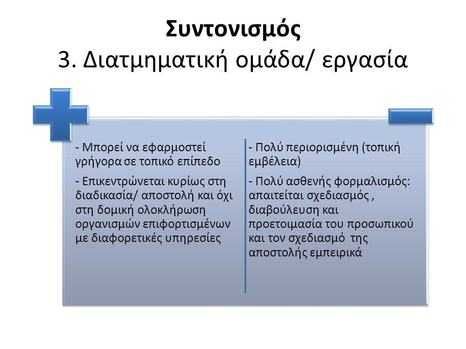 Συντονισμός 3. Διατμηματική ομάδα/ εργασία - Μπορεί να εφαρμοστεί γρήγορα σε τοπικό επίπεδο - Επικεντρώνεται κυρίως στη διαδικασία/ αποστολή και όχι σ
