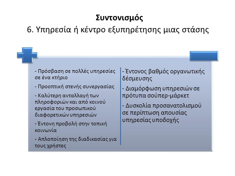 Συντονισμός 6. Υπηρεσία ή κέντρο εξυπηρέτησης μιας στάσης - Πρόσβαση σε πολλές υπηρεσίες σε ένα κτήριο - Προοπτική στενής συνεργασίας - Καλύτερη ανταλ