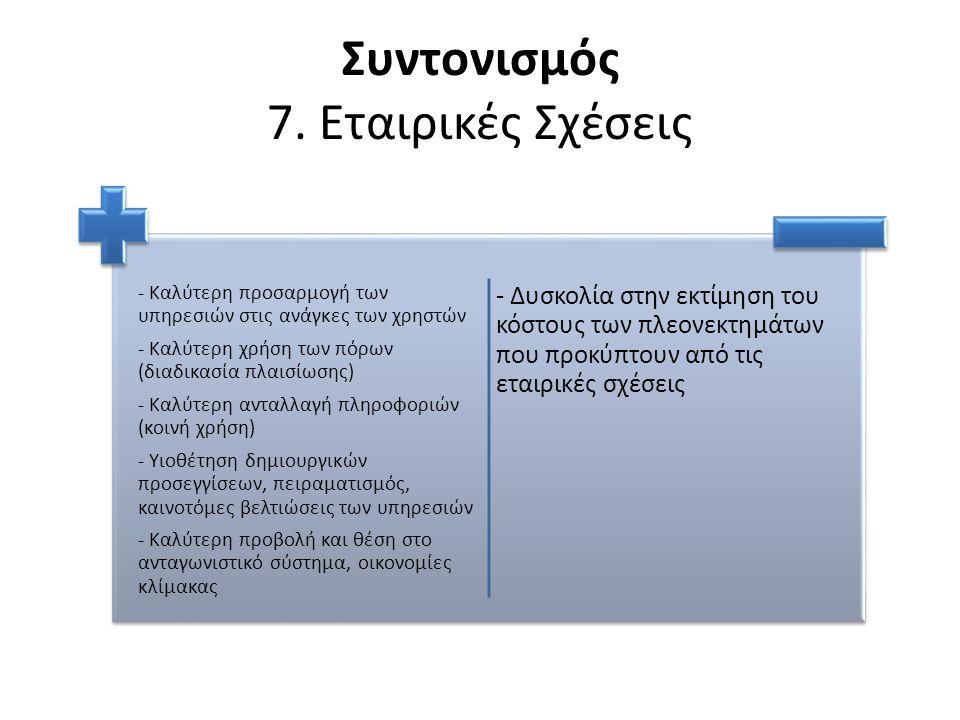 Συντονισμός 7. Εταιρικές Σχέσεις - Καλύτερη προσαρμογή των υπηρεσιών στις ανάγκες των χρηστών - Καλύτερη χρήση των πόρων (διαδικασία πλαισίωσης) - Καλ