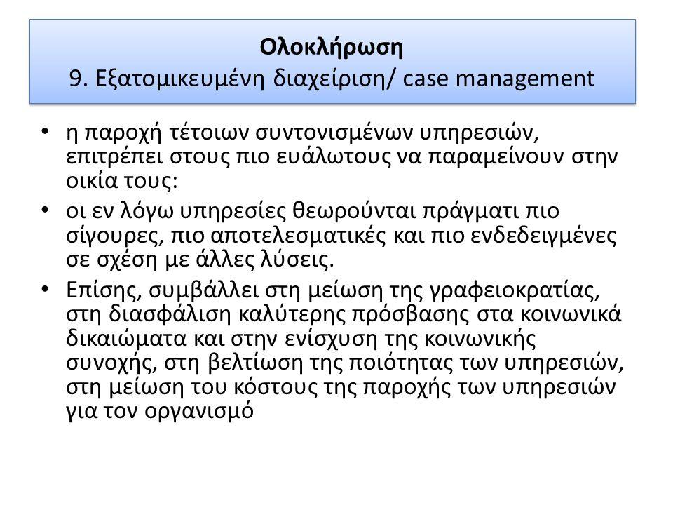 Ολοκλήρωση 9. Εξατομικευμένη διαχείριση/ case management η παροχή τέτοιων συντονισμένων υπηρεσιών, επιτρέπει στους πιο ευάλωτους να παραμείνουν στην ο