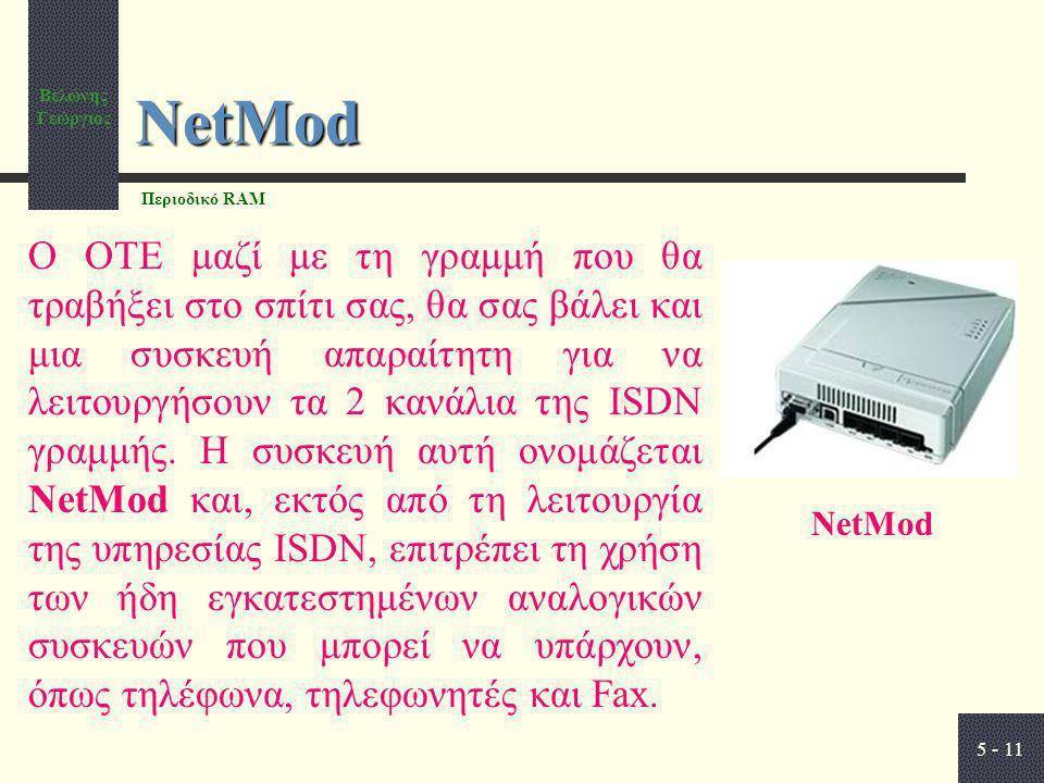 Βελώνης Γεώργιος 5 - 11 NetMod Ο ΟΤΕ μαζί με τη γραμμή που θα τραβήξει στο σπίτι σας, θα σας βάλει και μια συσκευή απαραίτητη για να λειτουργήσουν τα 2 κανάλια της ISDN γραμμής.