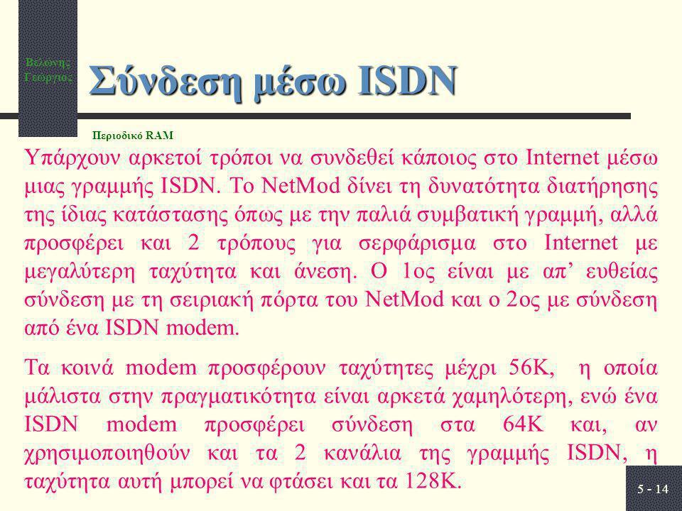 Βελώνης Γεώργιος 5 - 14 Σύνδεση μέσω ISDN Υπάρχουν αρκετοί τρόποι να συνδεθεί κάποιος στο Internet μέσω μιας γραμμής ISDN.