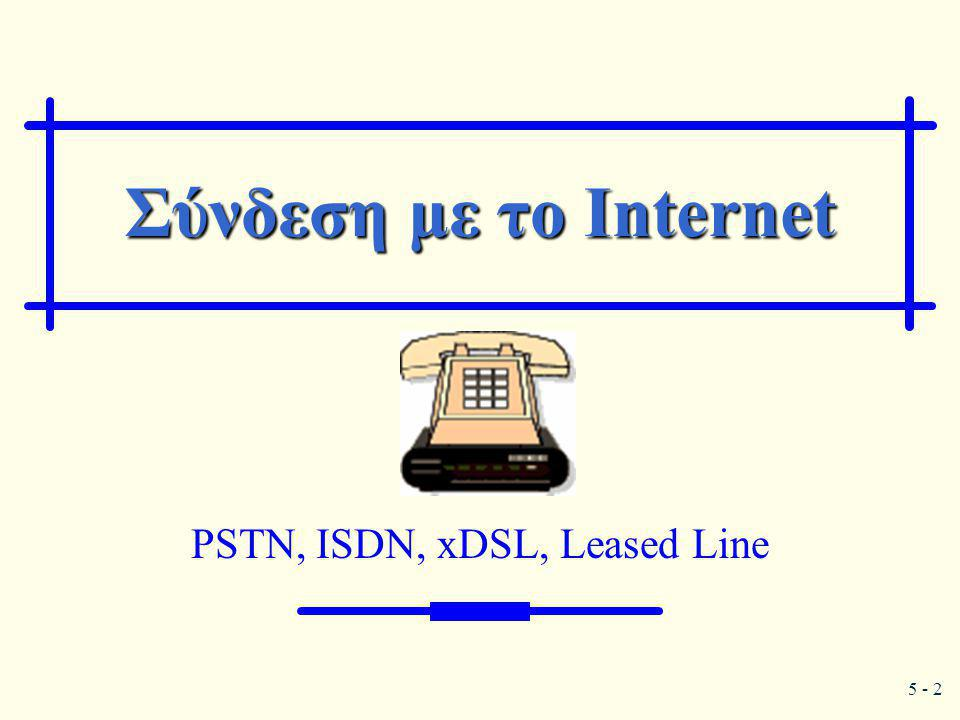5 - 2 Σύνδεση με το Internet PSTN, ISDN, xDSL, Leased Line