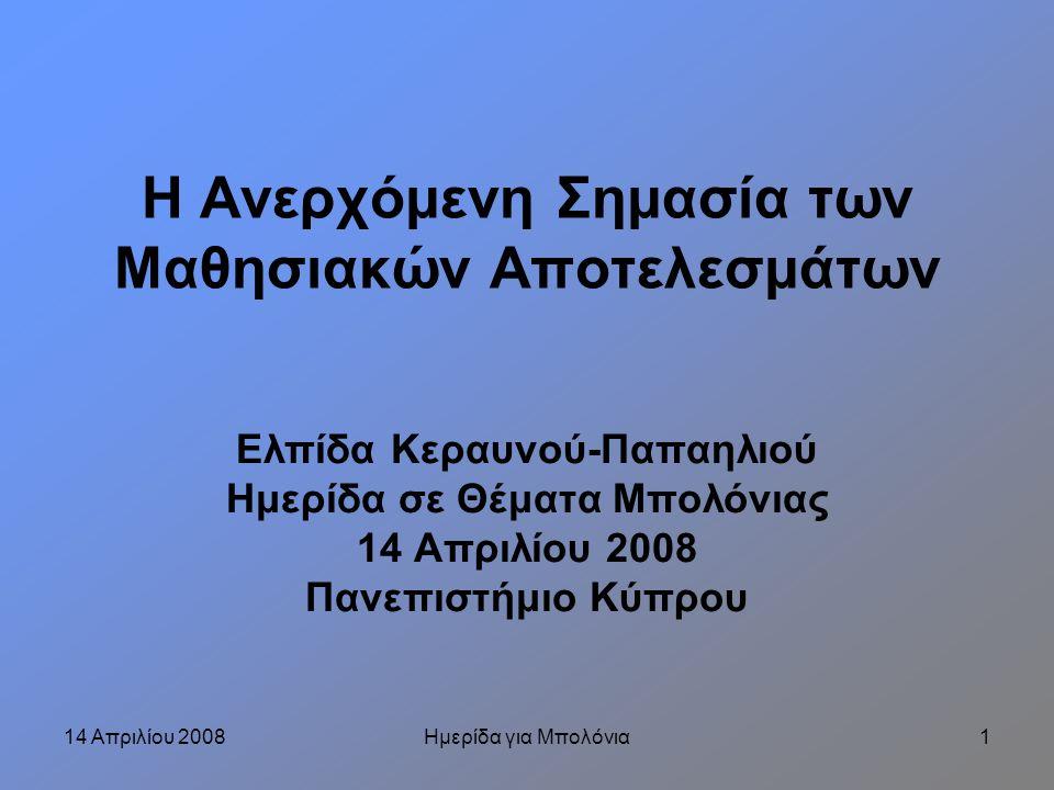 14 Απριλίου 2008Ημερίδα για Μπολόνια1 Η Ανερχόμενη Σημασία των Μαθησιακών Αποτελεσμάτων Ελπίδα Κεραυνού-Παπαηλιού Ημερίδα σε Θέματα Μπολόνιας 14 Απριλίου 2008 Πανεπιστήμιο Κύπρου