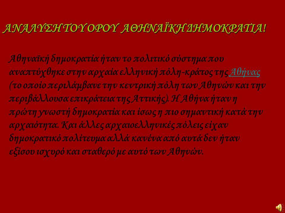 ΑΝΑΛΥΣΗ ΤΟΥ ΟΡΟΥ ΑΘΗΝΑΪΚΗ ΔΗΜΟΚΡΑΤΙΑ! Αθηναϊκή δημοκρατία ήταν το πολιτικό σύστημα που αναπτύχθηκε στην αρχαία ελληνική πόλη-κράτος της Αθήνας (το οπο