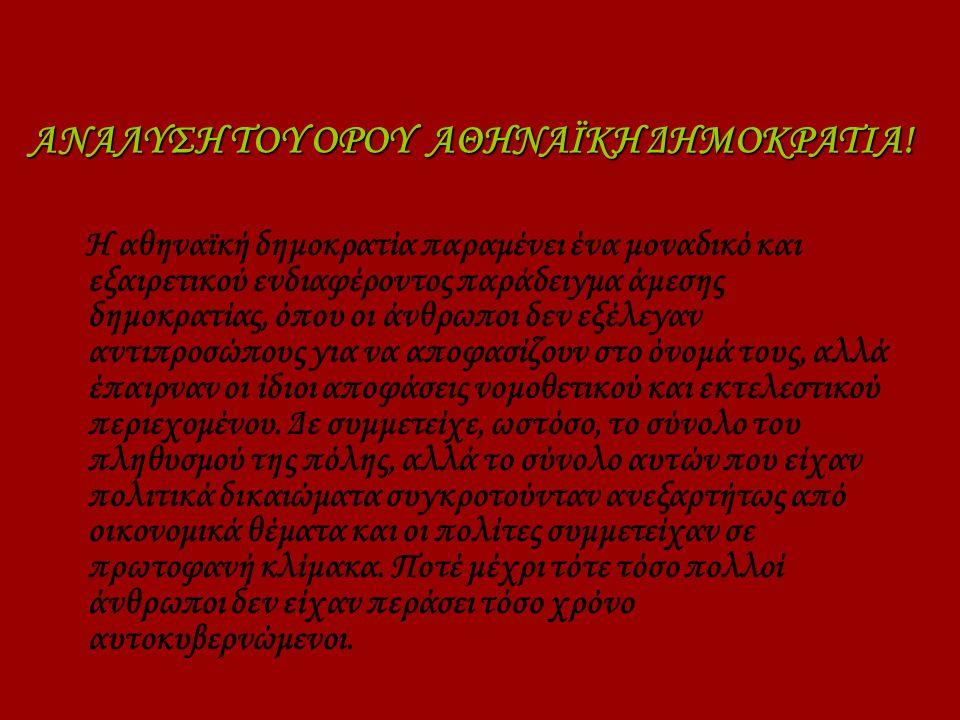 Η αθηναϊκή δημοκρατία παραμένει ένα μοναδικό και εξαιρετικού ενδιαφέροντος παράδειγμα άμεσης δημοκρατίας, όπου οι άνθρωποι δεν εξέλεγαν αντιπροσώπους