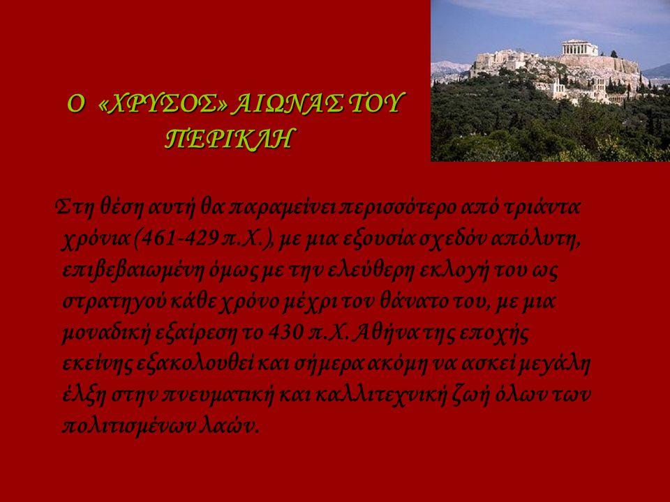 ΟΙ ΚΙΝΗΣΕΙΣ ΤΟΥ ΠΕΡΙΚΛΗ ΓΙΑ ΝΑ ΘΕΣΠΙΣΕΙ ΤΗ ΔΗΜΟΚΡΑΤΙΑ Πολιτική ιδιοφυΐα αλλά και φιλότεχνος, ο Περικλής κατέστησε την Αθήνα πολιτικό και πολιτιστικό κέντρο της Ελλάδας.