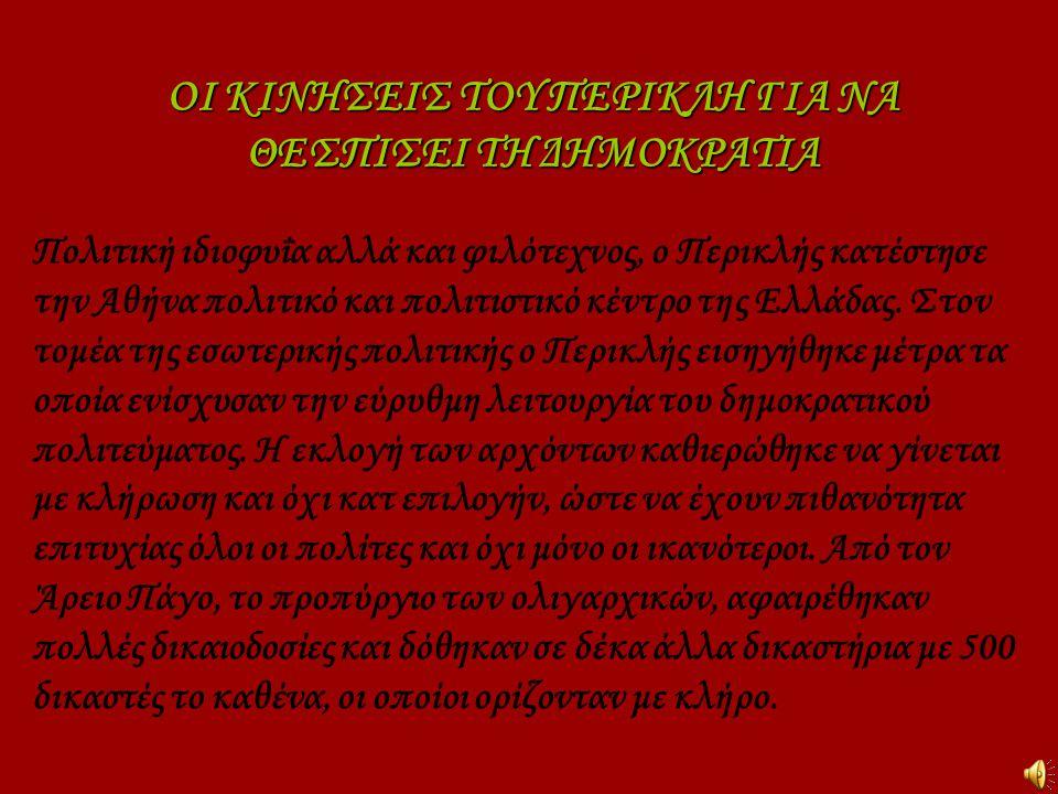 ΟΙ ΚΙΝΗΣΕΙΣ ΤΟΥ ΠΕΡΙΚΛΗ ΓΙΑ ΝΑ ΘΕΣΠΙΣΕΙ ΤΗ ΔΗΜΟΚΡΑΤΙΑ Πολιτική ιδιοφυΐα αλλά και φιλότεχνος, ο Περικλής κατέστησε την Αθήνα πολιτικό και πολιτιστικό κ