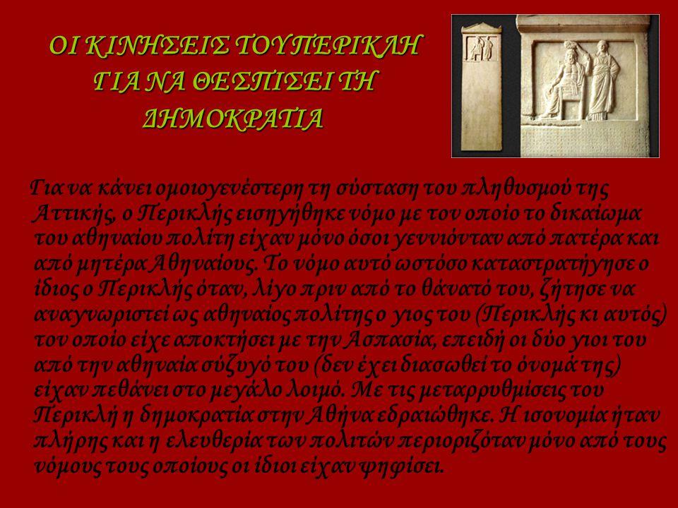 ΟΙ ΚΙΝΗΣΕΙΣ ΤΟΥ ΠΕΡΙΚΛΗ ΓΙΑ ΝΑ ΘΕΣΠΙΣΕΙ ΤΗ ΔΗΜΟΚΡΑΤΙΑ Για να κάνει ομοιογενέστερη τη σύσταση του πληθυσμού της Αττικής, ο Περικλής εισηγήθηκε νόμο με