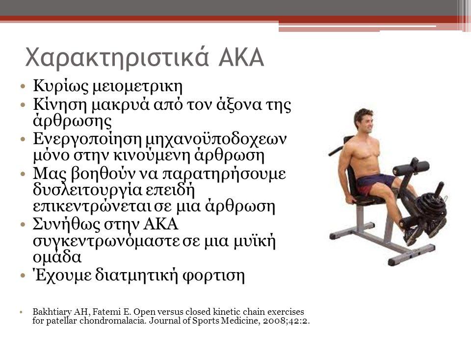 Χαρακτηριστικά ΑΚΑ Κυρίως μειομετρικη Κίνηση μακρυά από τον άξονα της άρθρωσης Ενεργοποίηση μηχανοϋποδοχεων μόνο στην κινούμενη άρθρωση Μας βοηθούν να παρατηρήσουμε δυσλειτουργία επειδή επικεντρώνεται σε μια άρθρωση Συνήθως στην ΑΚΑ συγκεντρωνόμαστε σε μια μυϊκή ομάδα Έχουμε διατμητική φορτιση Bakhtiary AH, Fatemi E.