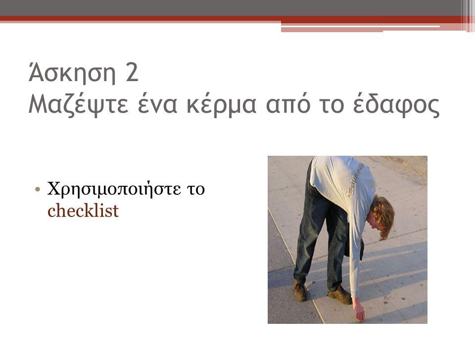 Άσκηση 2 Μαζέψτε ένα κέρμα από το έδαφος Χρησιμοποιήστε το checklist