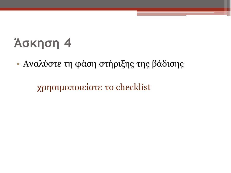 Άσκηση 4 Αναλύστε τη φάση στήριξης της βάδισης χρησιμοποιείστε το checklist