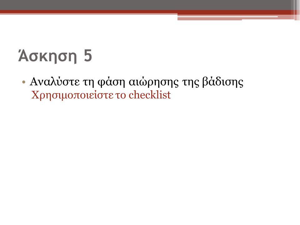 Άσκηση 5 Αναλύστε τη φάση αιώρησης της βάδισης Χρησιμοποιείστε το checklist